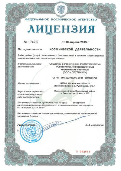 SPUTNIX - Roscosmos license 400